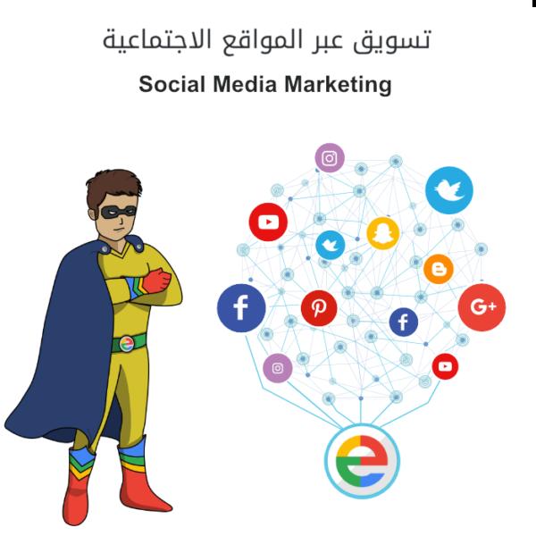 التسويق عبر المواقع الاجتماعية