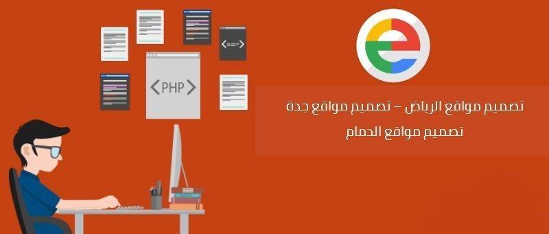 تصميم مواقع جدة, تصميم مواقع الرياض, تصميم مواقع انترنت جدة, شركات تصميم مواقع في جدة, شركات تصميم مواقع في الرياض, شركات تصميم مواقع انترنت في الرياض, تصميم مواقع انترنت الدمام