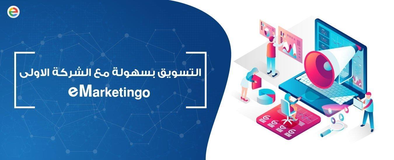 شركات تسويق منتجات في السعودية, شركات تسويق في الدمام, اسعار التسويق الالكتروني في السعودية, خدمات التسويق, من نحن شركة تسويق, لخدمات التسويق, مشروع شركة تسويق الكتروني, حملات تسويق الكتروني, خدمات التسويق عبر الانترنت, شركات تسويق منتجات فى مصر, تسويق رقمي, تسويق خدمات إي ماركتنجو