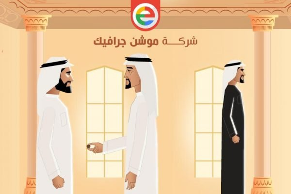 شركة موشن جرافيك, شركة تصميم موشن جرافيك, افضل شركة موشن جرافيك, شركة تصميم فيديو موشن جرافيك, شركات موشن جرافيك في مصر, شركة موشن جرافيك السعودية, شركات الموشن جرافيك فى مصر, موشن جرافيك مصر